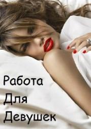 Prostytutka Wanda Pniewy